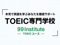 99 Institute