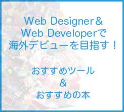 Web Designer and Web Developer Resources