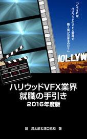 VFX業界就職の手引き 2016年度版
